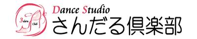 ダンススタジオさんだる倶楽部 吉祥寺教室